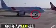 Relacionada chino detiene avion