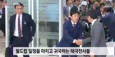 Relacionada ataque huevos seleccion corea del sur
